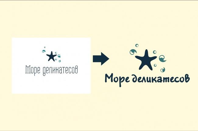 Отрисовка логотипа в векторе 22 - kwork.ru