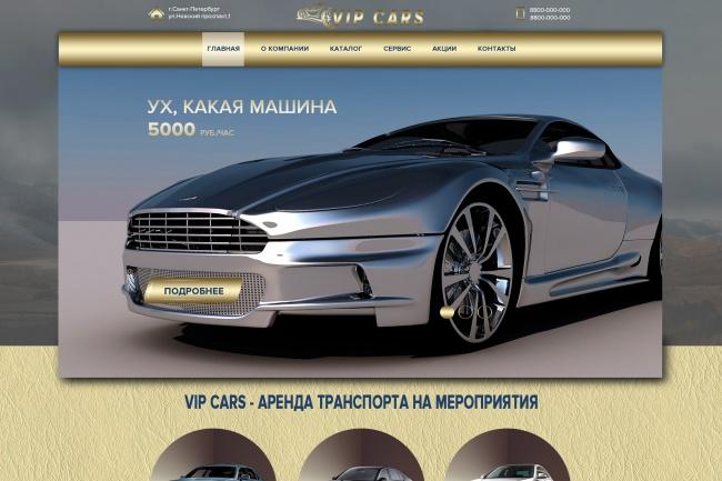 Дизайн 1 экрана Landing Page в psd 36 - kwork.ru