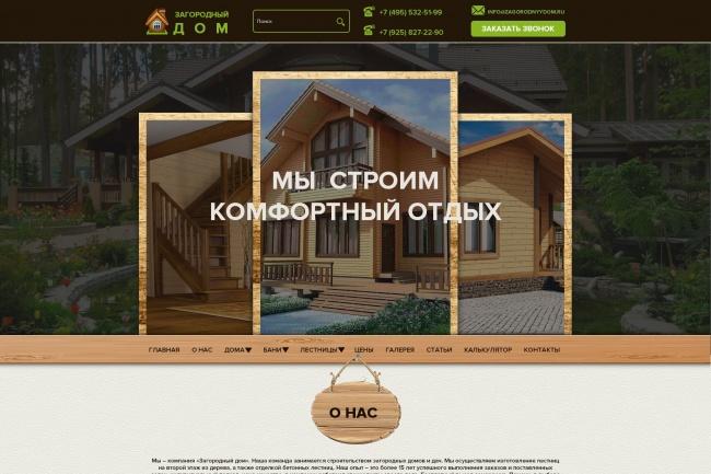 Дизайн 1 экрана Landing Page в psd 34 - kwork.ru