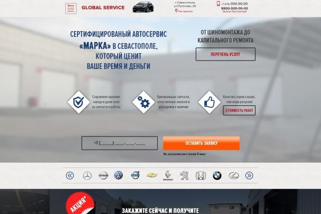 Дизайн 1 экрана Landing Page в psd 29 - kwork.ru