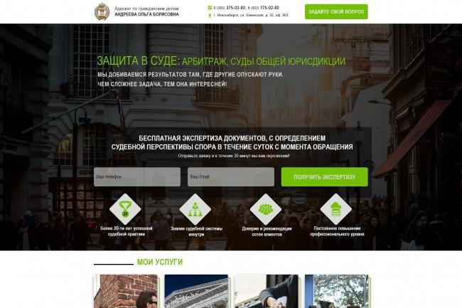 Дизайн 1 экрана Landing Page в psd 23 - kwork.ru