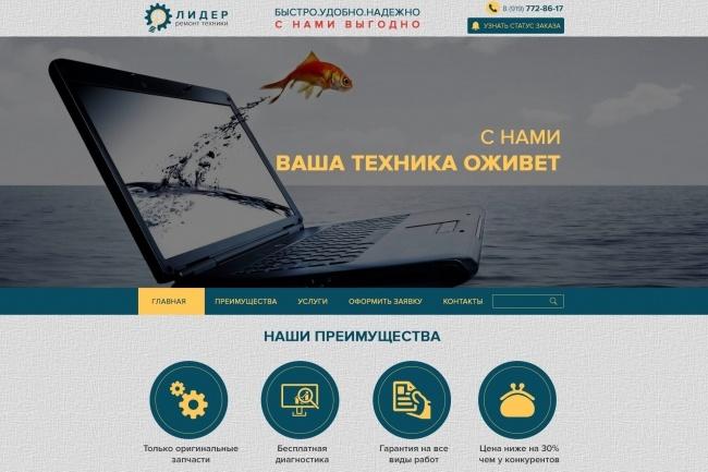 Дизайн 1 экрана Landing Page в psd 19 - kwork.ru