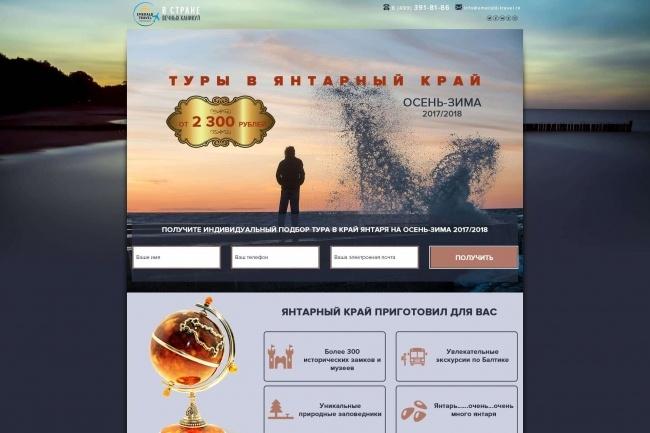 Дизайн 1 экрана Landing Page в psd 21 - kwork.ru