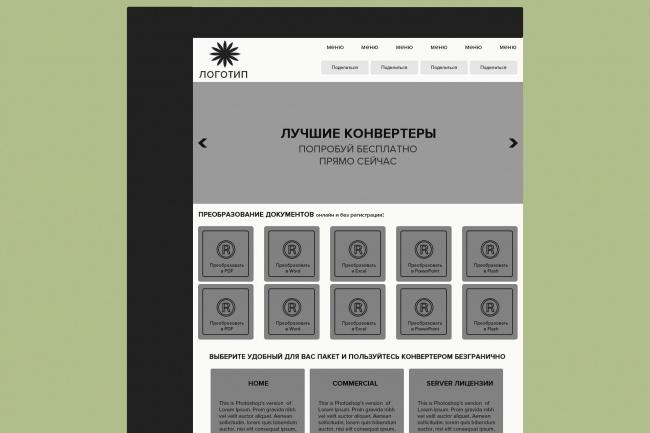 Дизайн 1 экрана Landing Page в psd 17 - kwork.ru