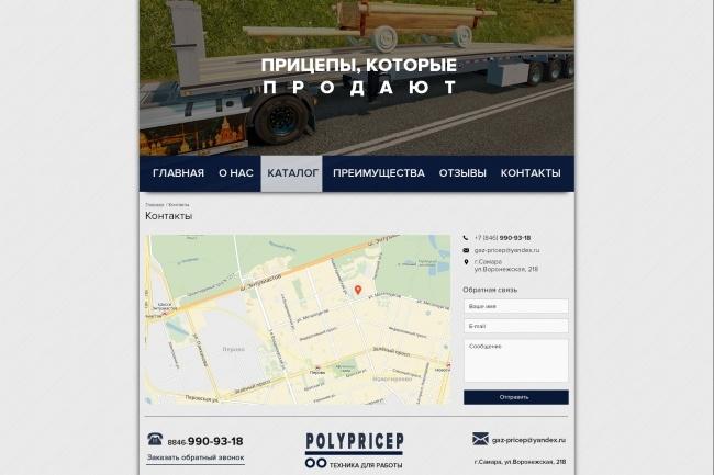 Дизайн 1 экрана Landing Page в psd 16 - kwork.ru