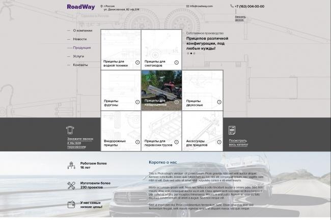 Дизайн 1 экрана Landing Page в psd 15 - kwork.ru