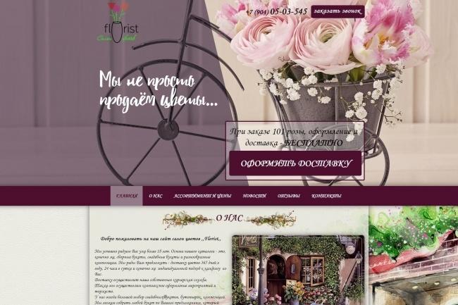 Дизайн 1 экрана Landing Page в psd 11 - kwork.ru