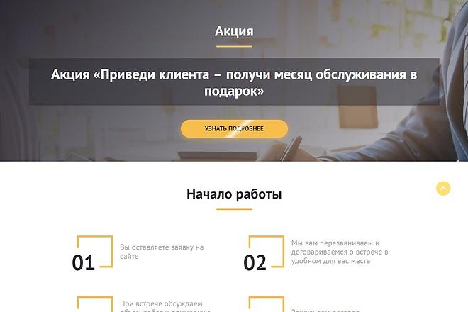 Сайт под ключ. Landing Page. Backend 51 - kwork.ru
