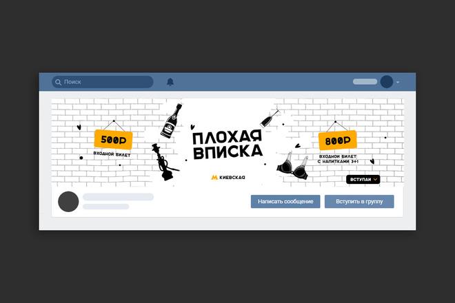 Узнаваемая обложка для группы ВКонтакте 1 - kwork.ru