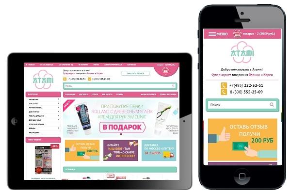 Адаптация сайта под мобильные устройства 55 - kwork.ru