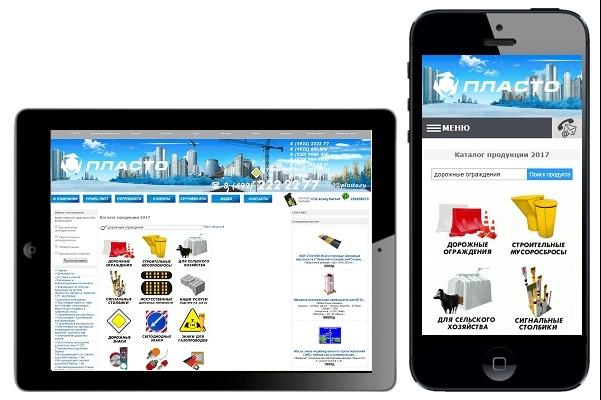Адаптация сайта под мобильные устройства 42 - kwork.ru