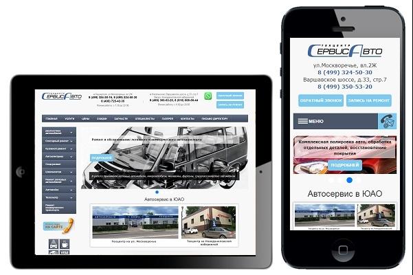 Адаптация сайта под мобильные устройства 38 - kwork.ru