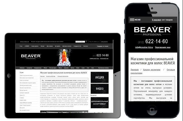 Адаптация сайта под мобильные устройства 21 - kwork.ru
