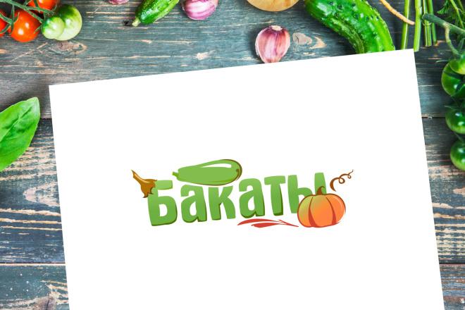 Разработаю 3 уникальных варианта логотипа 21 - kwork.ru