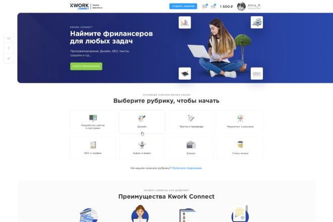 Сделаю красивый дизайн элемента сайта 4 - kwork.ru