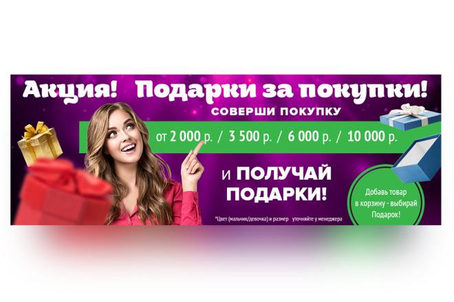 Сделаю качественный баннер 73 - kwork.ru