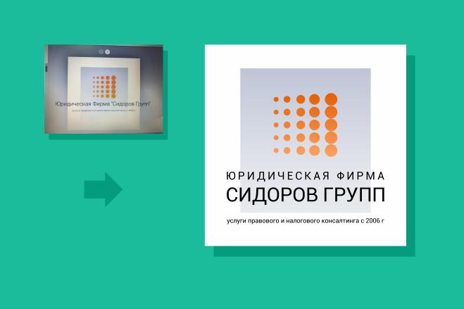 Качественный лого по вашему рисунку. Ваш логотип в векторе 59 - kwork.ru
