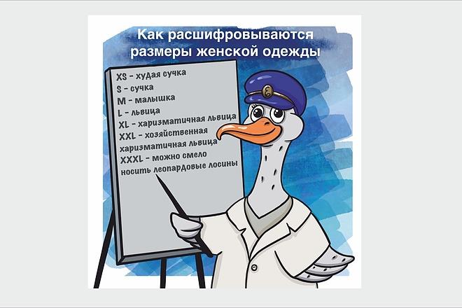 Разработаю для вас персонажа. Для книги, игры, рекламы, блога 5 - kwork.ru