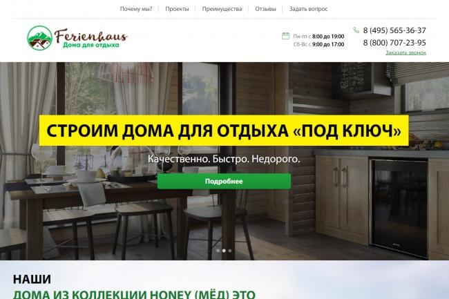 Сделаю продающий Лендинг для Вашего бизнеса 50 - kwork.ru