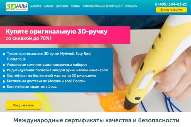 Сделаю продающий Лендинг для Вашего бизнеса 42 - kwork.ru