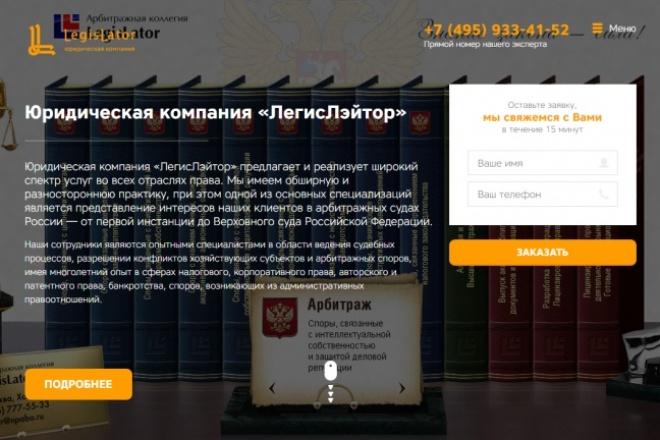 Сделаю продающий Лендинг для Вашего бизнеса 58 - kwork.ru