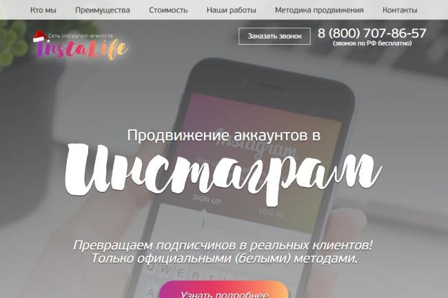 Сделаю продающий Лендинг для Вашего бизнеса 60 - kwork.ru