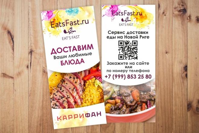 Разработаю макет флаера, листовки 6 - kwork.ru