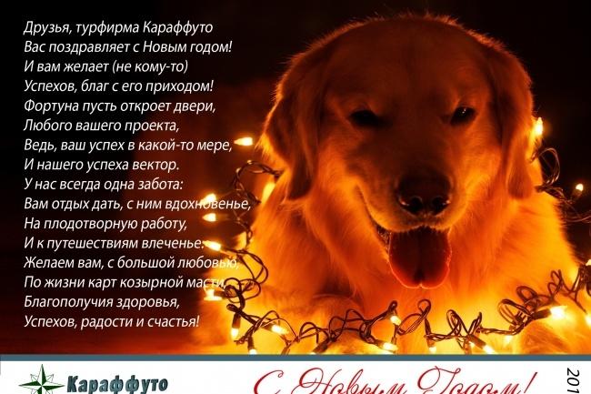 Новогодние открытки 38 - kwork.ru