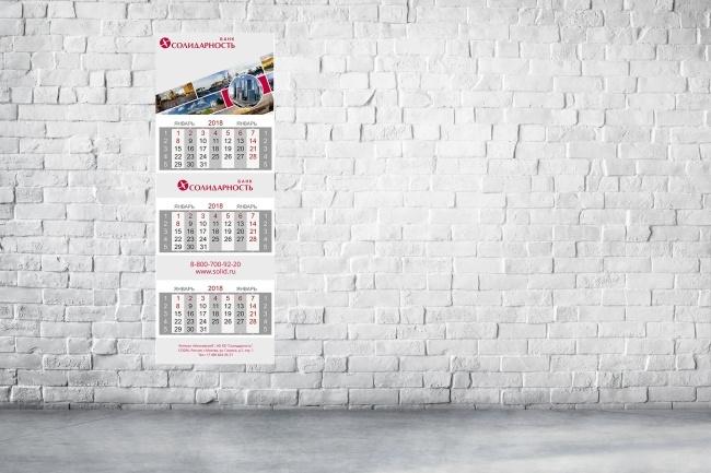 Разработаю дизайн квартального календаря 22 - kwork.ru