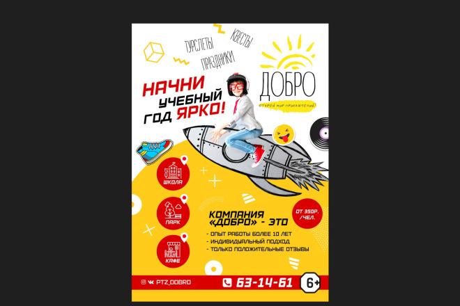 Афиши 39 - kwork.ru