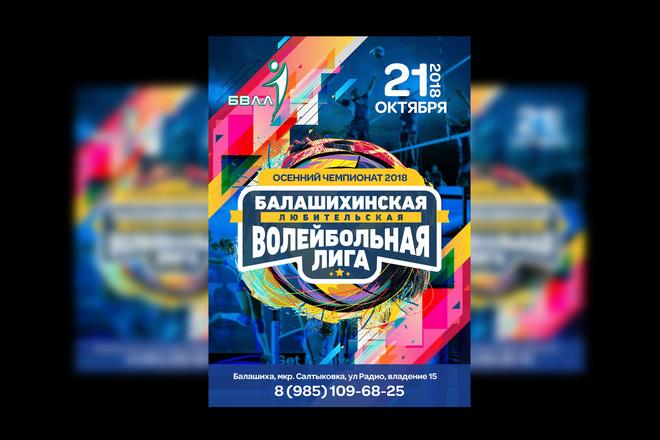 Афиши 33 - kwork.ru