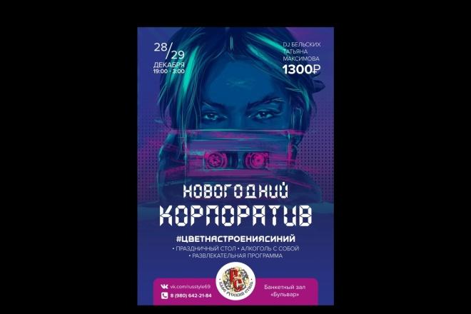 Афиши 32 - kwork.ru