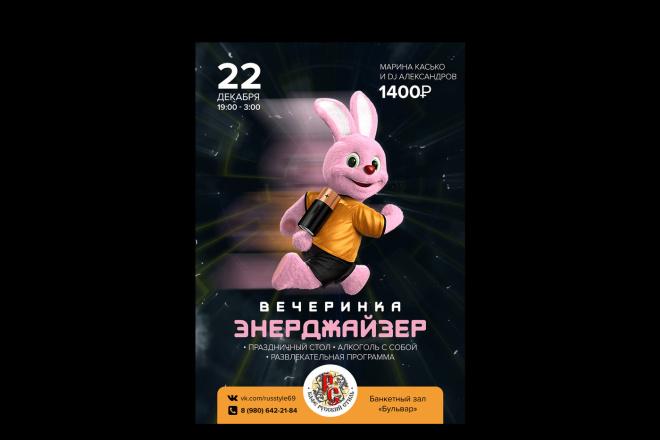 Афиши 31 - kwork.ru