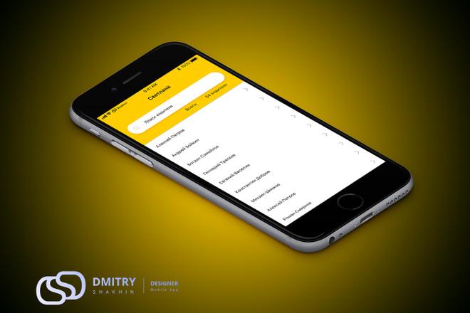UX-UI Дизайн мобильного приложения для iOS - Android 34 - kwork.ru