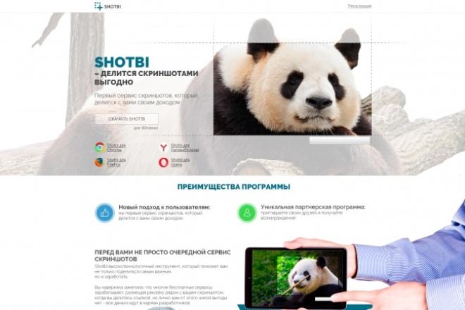 Профессиональный и уникальный дизайн для вашего сайта, качественно 3 - kwork.ru