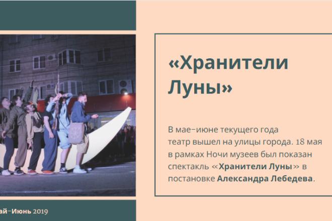Создам презентацию на любую тему. От 5 до 50 слайдов 11 - kwork.ru