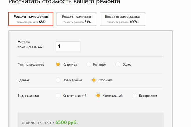 Доработка верстки и адаптация под мобильные устройства 3 - kwork.ru