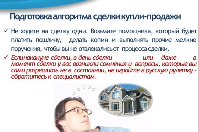 Презентация на любую тему 26 - kwork.ru