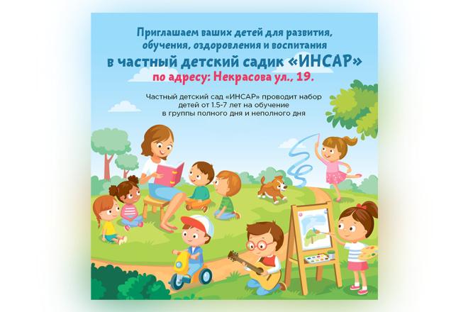 Сделаю качественный баннер 32 - kwork.ru