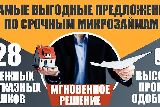 Сразу 2 размера макета листовки, флаера 1 - kwork.ru