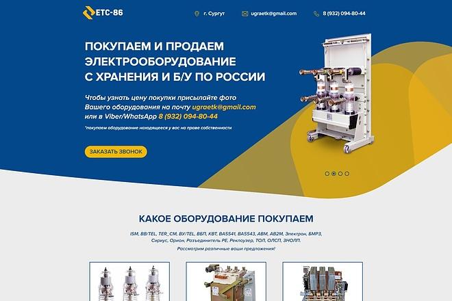 Любые доработки верстки CSS, HTML, JS 13 - kwork.ru