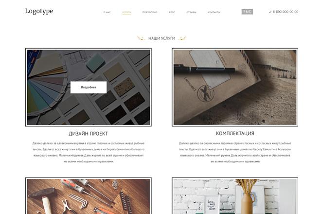 Дизайн страницы для вашего сайта 5 - kwork.ru