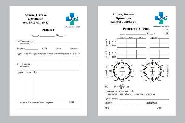 Сверстаю бланки, журналы -нумерация, переменные данные 2 - kwork.ru