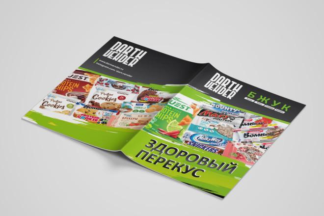 Дизайн меню, каталога, журнала 6 - kwork.ru
