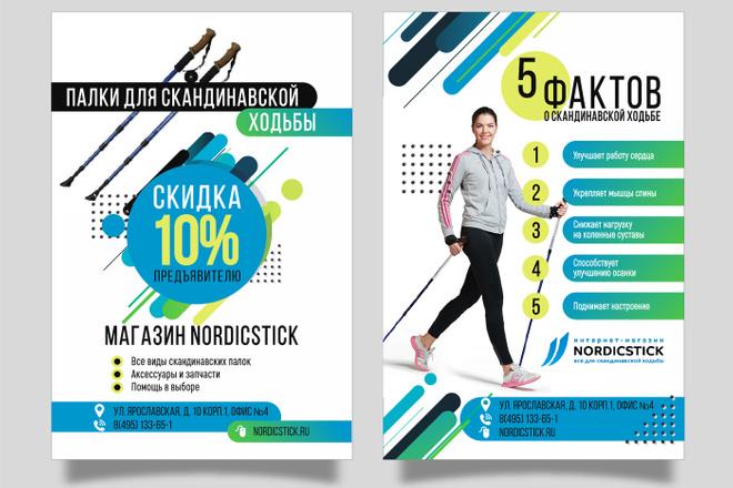Красивый и уникальный дизайн флаера, листовки 22 - kwork.ru