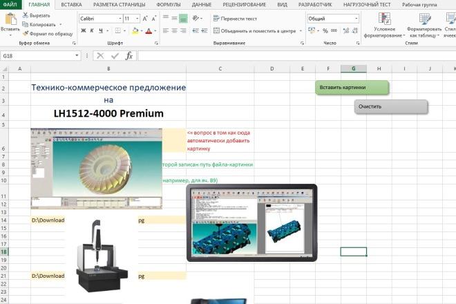 Напишу макрос для Excel 15 - kwork.ru
