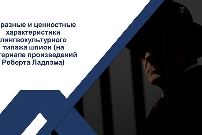 Презентация на любую тему 9 - kwork.ru