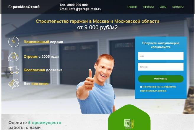 Верстка страницы html + css из макета PSD или Figma 13 - kwork.ru