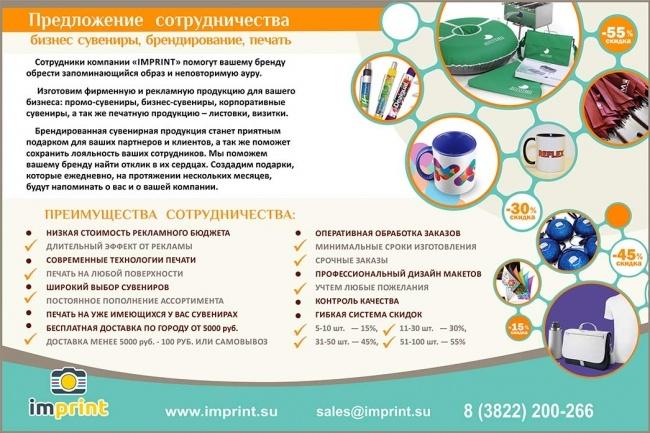 Коммерческое предложение 6 - kwork.ru