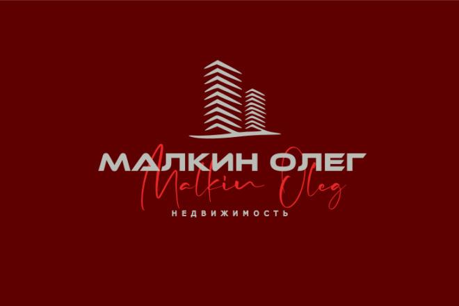 Сделаю стильный именной логотип 101 - kwork.ru